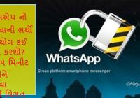 whatsapp-privacy-tips-min