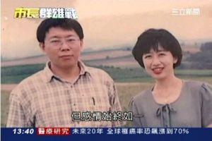 台北市長參選人柯文哲與夫人。 圖片來源:三立新聞