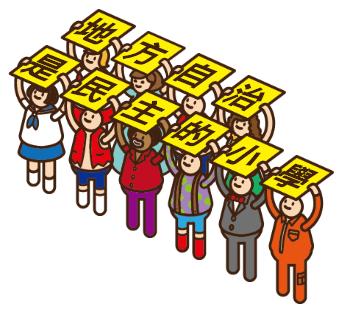 地方自治是民主的小學。 圖片來源:upuptoyou.com