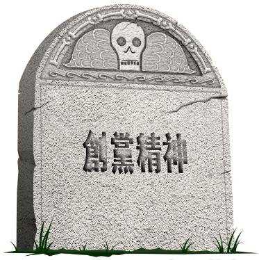 百年老店換新頭,創黨精神有希望? 圖片來源:imagechef