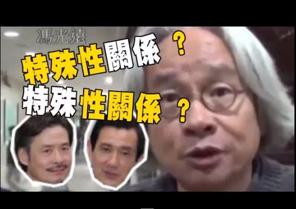 馮光遠說馬金是「特殊性關係」遭金溥聰控告。 圖片來源:YouTube