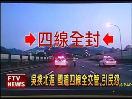 政治人物趕場時常交通管制,十分擾民。 圖片來源:新聞觀察站