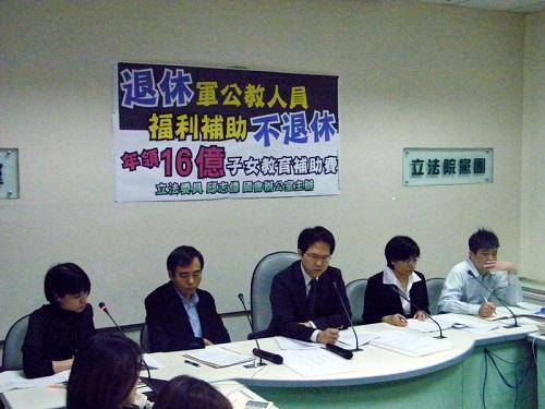 退休軍公教也有子女教育補助,於法無據。 圖片來源:台灣醒報