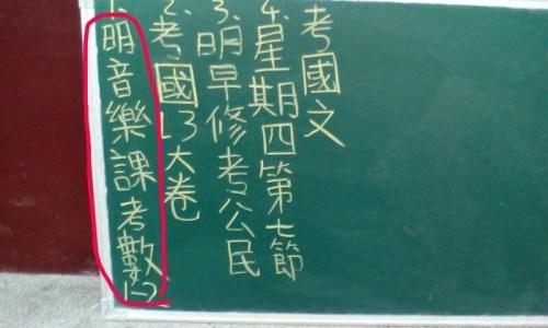 王浩宇議員臉書發文,指稱學校老師用音樂課考數學。 圖片來源:東森新聞
