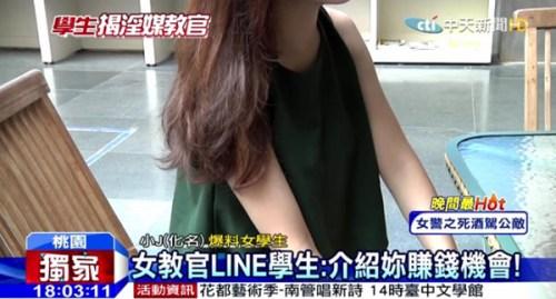 女教官仲介女學生賣淫,女學生現身說法。 圖片來源:東森新聞