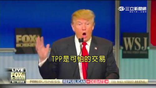 川普認為TPP是可怕的交易。 圖片來源:三立新聞