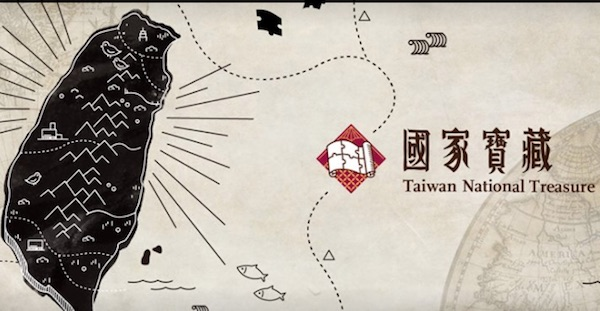 國家寶藏計畫收集海外台灣史料。 圖片來源:國家寶藏臉書