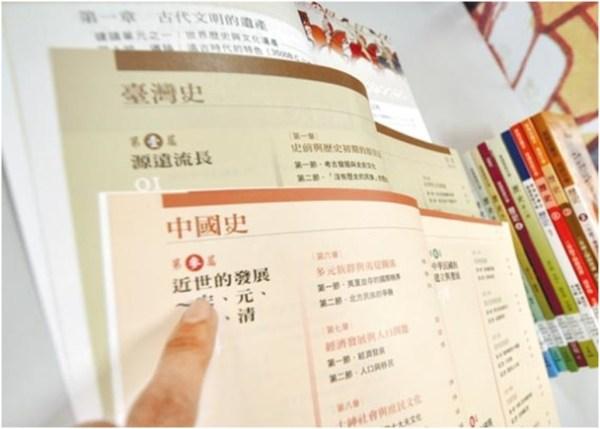 新課綱將台灣史與中國史分開。 圖片來源:東網