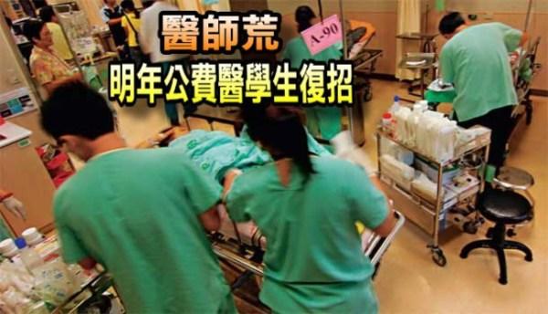 公費醫學生要恢復招生。 圖片來源:華視