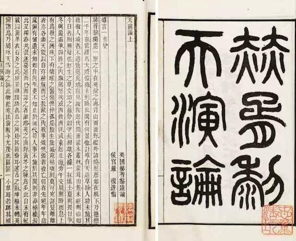 天演論提出天擇的觀念。 圖片來源:漢語與華文教育