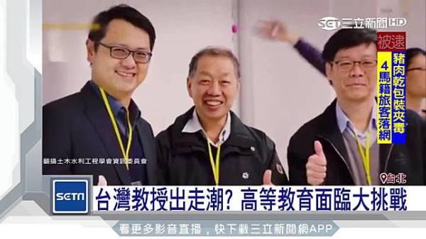 台灣教授陸續被挖角,人才現危機。 圖片來源:三立新聞網