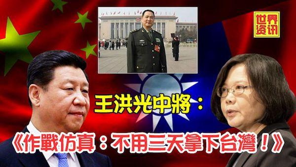 中國王洪光中將稱三天可攻下台灣。 圖片來源:GreatDaily