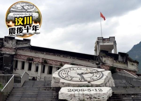 汶川大地震十週年。 圖片來源:東網