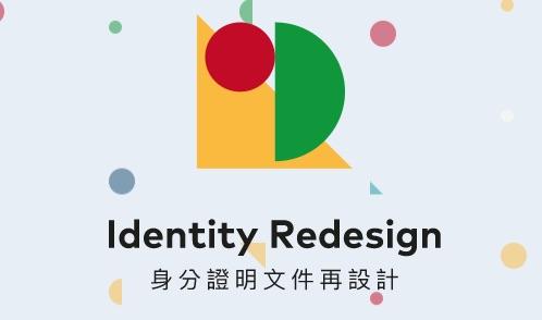 內政部舉辦「身份證明文件再設計」票選活動。 圖片來源:內政部網站