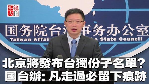 北京將發布台獨份子名單? 圖片來源:明鏡火拍