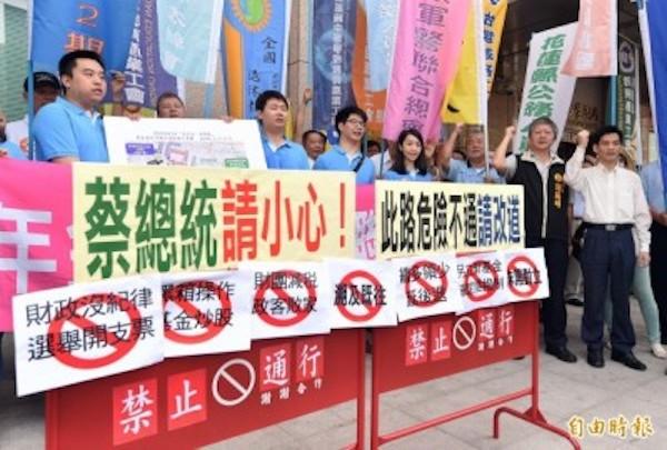 反年改聯盟抗議年金改革。 圖片來源:gjczz