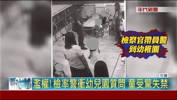 林姓檢察官帶警察衝幼稚園公審幼童,引發爭議。 圖片來源:年代新聞