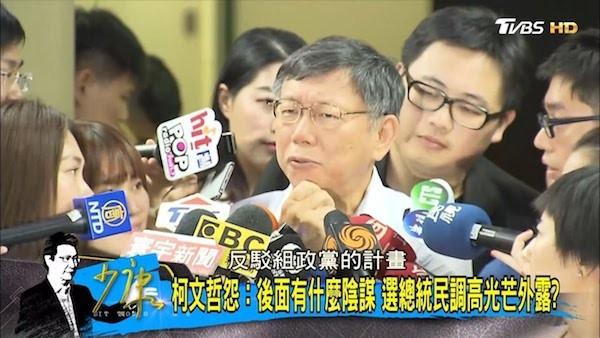 柯文哲的政治算計是否誤判情勢? 圖片來源:TVBS