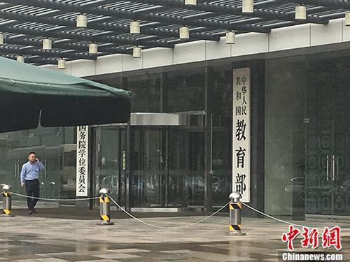 中國教育部印製新時代教師職業行為十項準則。 圖片來源:網易教育