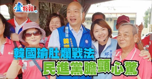 這次選舉讓台灣陷入民主危機,考驗選民智慧。 圖片來源:壹週刊