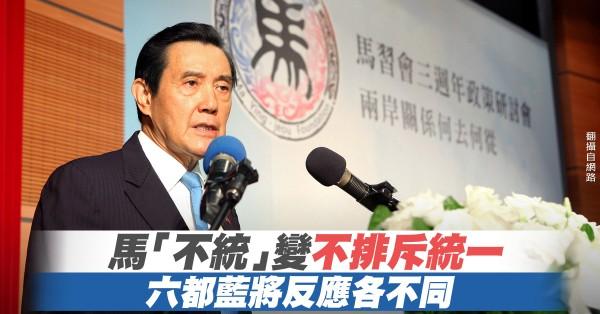 馬英九說不排斥統一,藍營候選人怕傷選情。 圖片來源:新唐人