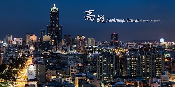 高雄市被孤獨星球評為十大旅遊城市。 圖片來源:新浪博客