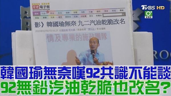 韓國瑜還在講九二共識。 圖片來源:TVBS