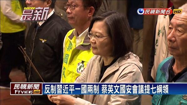 蔡英文開國安會議防堵中國滲透,效果如何? 圖片來源:民視