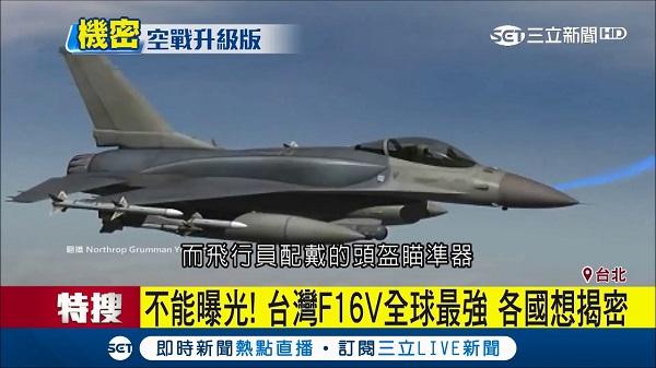 近來F-16V戰機採購案成為話題。 圖片來源:三立新聞