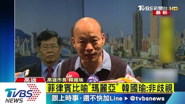 韓國瑜的「瑪麗亞說」是一種歧視。 圖片來源:TVBS