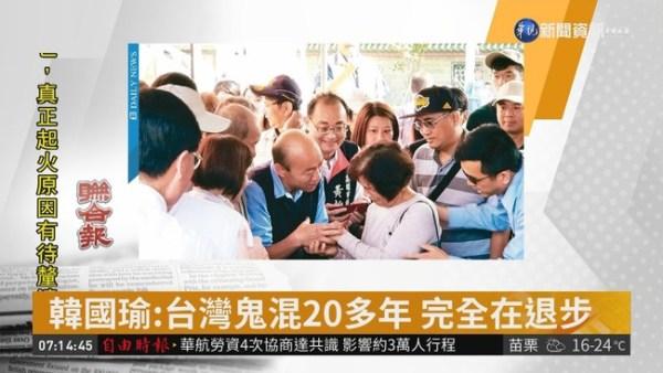 韓國瑜說台灣鬼混20多年反被打臉。 圖片來源:華視