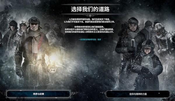 冰封龐克挑戰人性的抉擇。 圖片來源:遊戲畫面