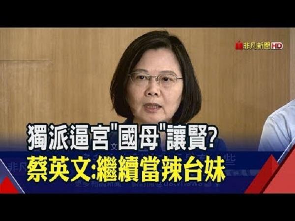 辜寬敏要蔡英文退位當「國母」。 圖片來源:非凡新聞