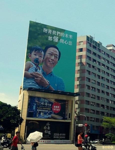 郭台銘競選廣告挑中台中地王。 圖片來源:自由時報
