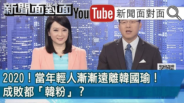 韓國瑜在年輕人族群支持率甚低。 圖片來源:新聞面對面
