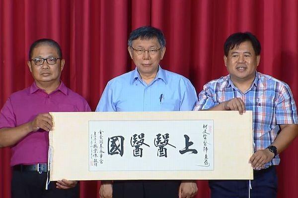 柯文哲創台灣民眾黨將如何發展? 圖片來源:澳門力報