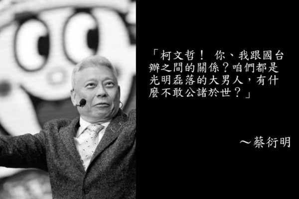 館長陳之漢對於柯文哲親中很失望。 圖片來源:ptt