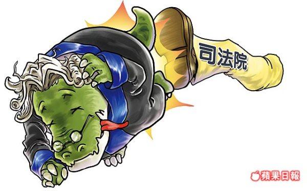 司法改革要成功,須能汰除恐龍法官。 圖片來源:蘋果日報