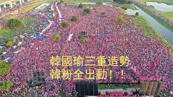 韓國瑜三重造勢號稱三十五萬。 圖片來源:中時電子報