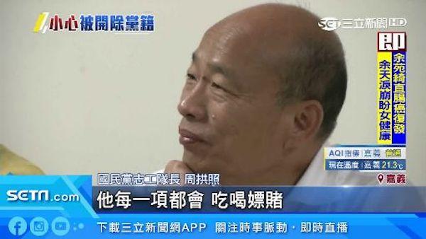 藍營志工說韓國瑜吃喝嫖賭都會,但不會拐詐騙。 圖片來源:三立新聞