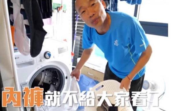 韓國瑜自推洗內褲影片。 圖片來源:中時電子報