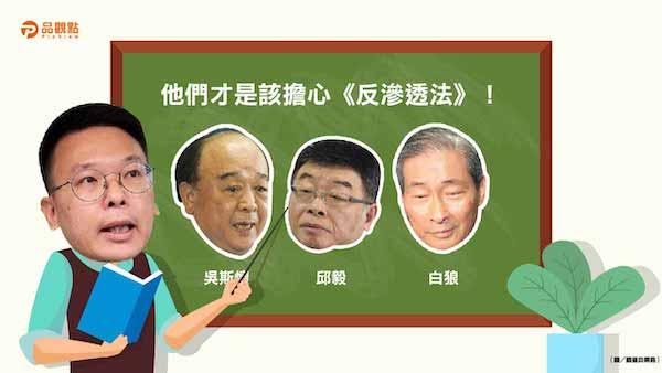 反滲透法是抵禦中國滲透的防火牆。 圖片來源:品觀點