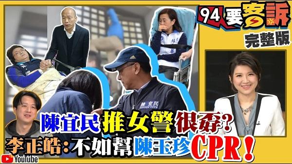 國民黨人近日推女警、搶佔重症床的行為再秀下限。 圖片來源:三立新聞