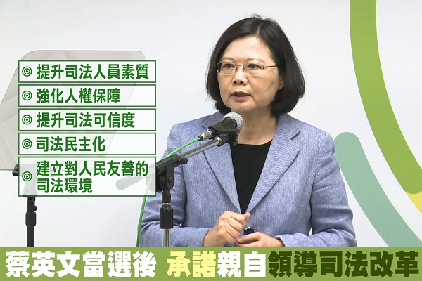 蔡英文的司法改革仍須努力。 圖片來源:新唐人