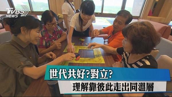 不同世代之間對立,也展現在社會與政治議題上。 圖片來源:TVBS