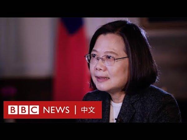 2020大選後,蔡英文接受BBC專訪。 圖片來源:BBC