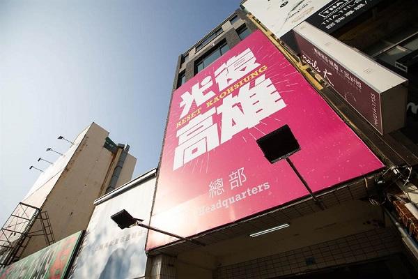 高雄市選委會要開罰罷韓總部,遭酸助攻罷韓。 圖片來源:中時電子報