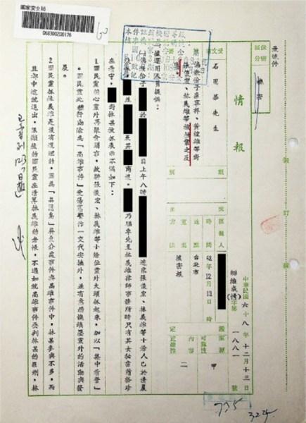 國安局有關林義雄案之公文。 圖片來源:作者提供