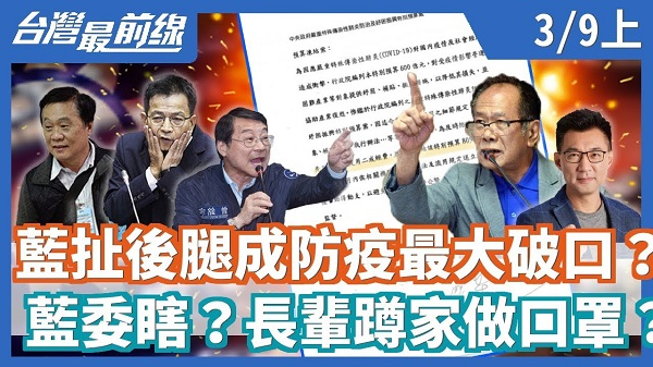 國民黨立委提案擋80%防疫預算,新任黨主席江啟臣稱在野黨責任。 圖片來源:民視