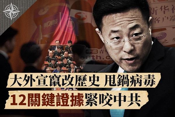 擋不住的中國病毒—資訊戰